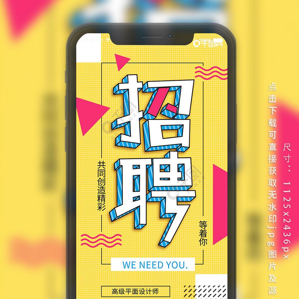 企业招聘孟菲斯艺术手机海报