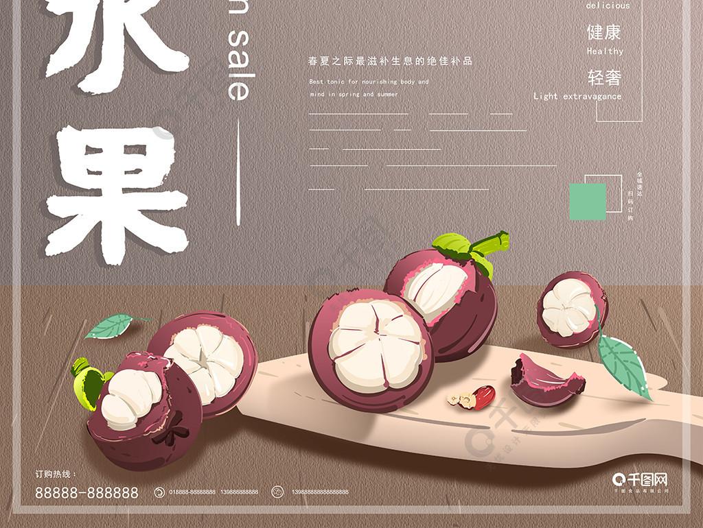 原创插画棕色暖色新鲜水果山竹促销海报