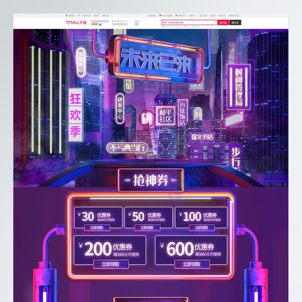 赛博朋克风格未来城市霓虹数码电器首页模板