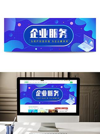 现代化蓝色背景企业文化宣传banner