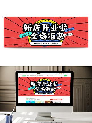 新店开业周年庆banner