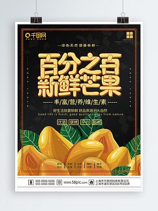 原創手繪芒果簡約百分之百新鮮芒果宣傳海報