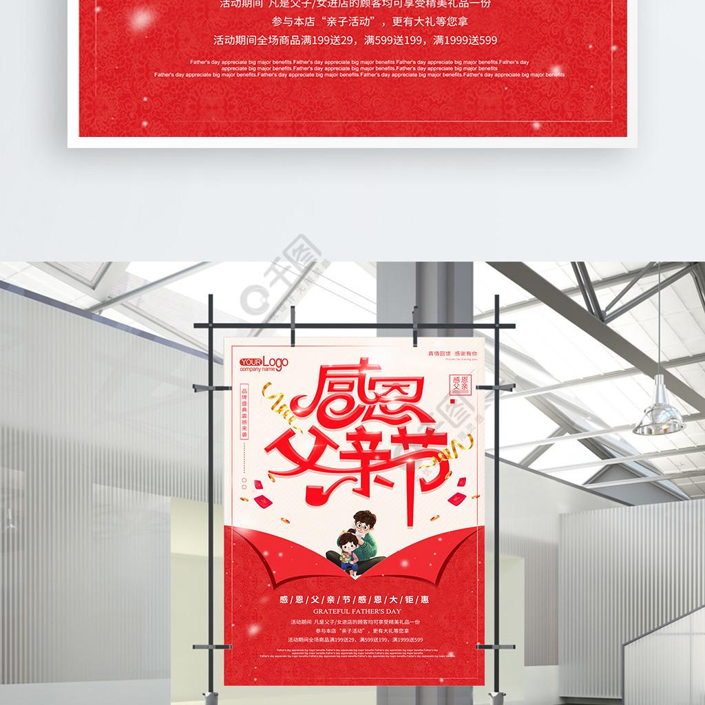 感恩父亲节宣传促销海报