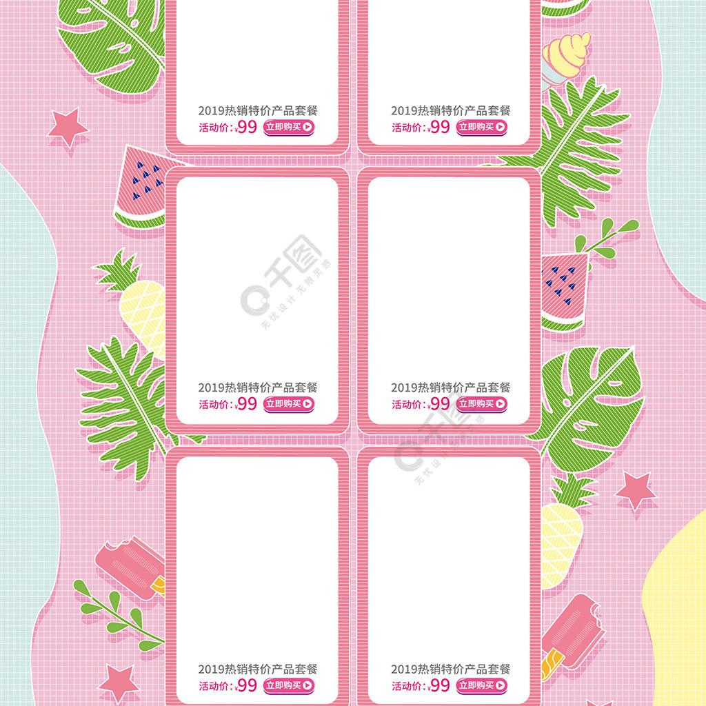 粉色清新趋势线排清漫风清凉节活动首页