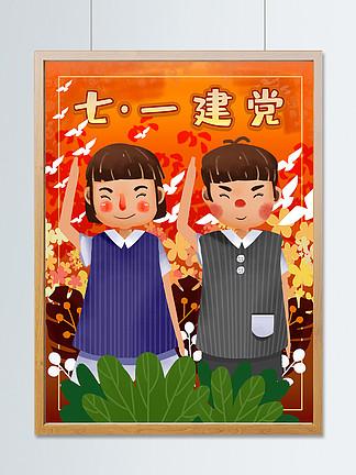 红色手绘风建党节少年敬礼植物小鸟海报插画