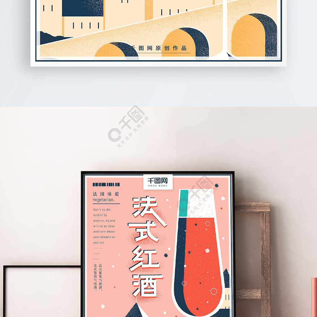 原创手绘简约法式红酒海报