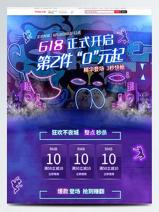 賽博朋克風藍紫色首頁淘寶電商天貓618