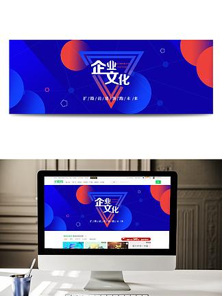 蓝色企业文化宣传banner
