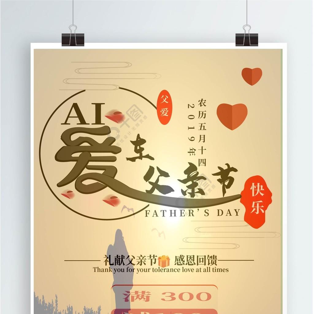 简约温馨爱在父亲节促销海报