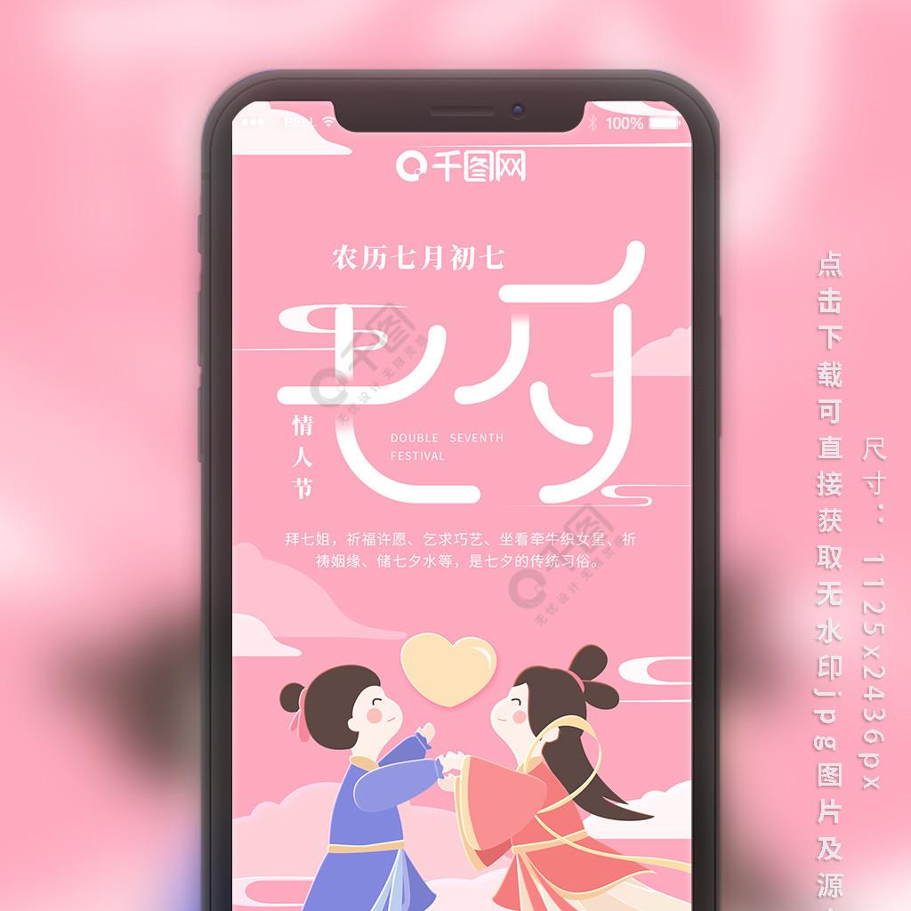 七夕情人节粉红色小清新牛郎织女手机用图