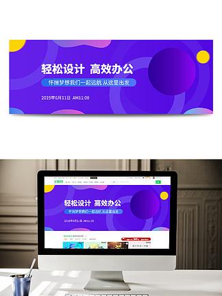 企业文化宣传banner设计模板