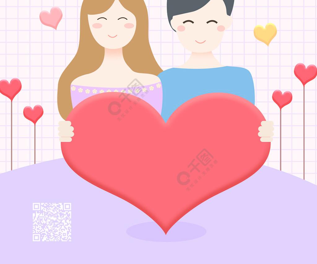 粉色手绘插画唯美浪漫七夕情人节手机海报