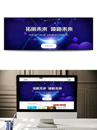 企业文化宣传banner