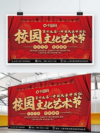 原创简约创意中国红校园文化艺术节展板