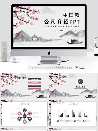 中国风工作汇报<i>PPT</i><i>背</i><i>景</i><i>模</i><i>板</i>
