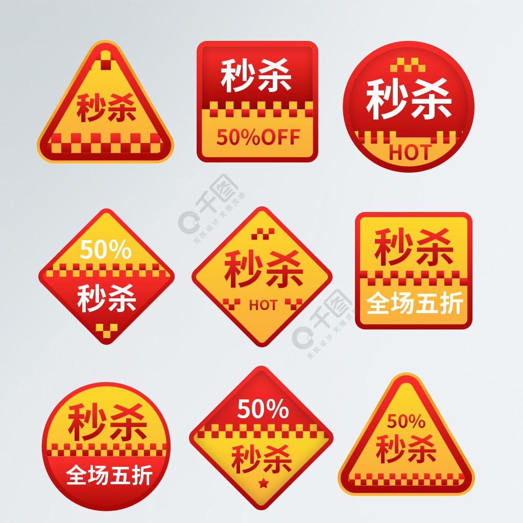 淘宝甜美红色黄色警示风格秒杀标签