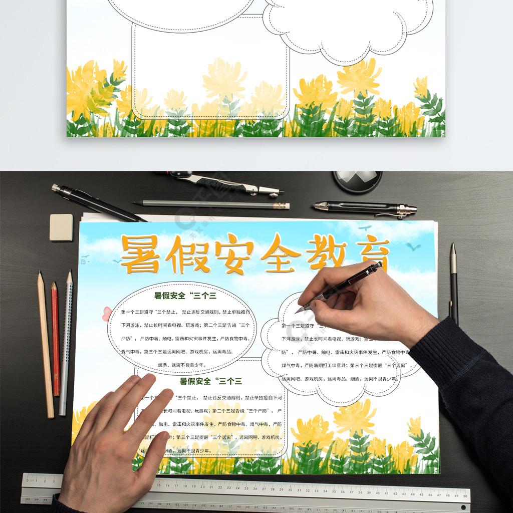 暑假安全教育word手抄报