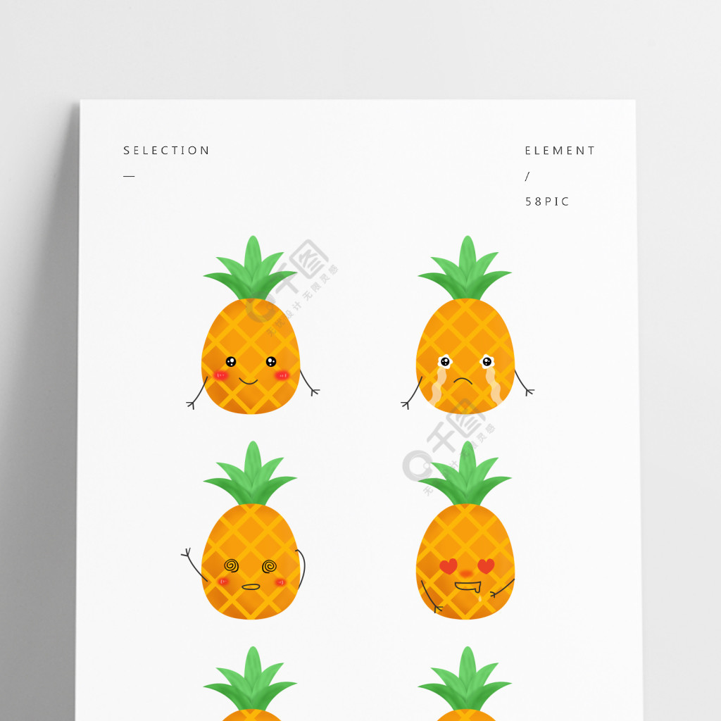 手绘卡通可爱菠萝表情包