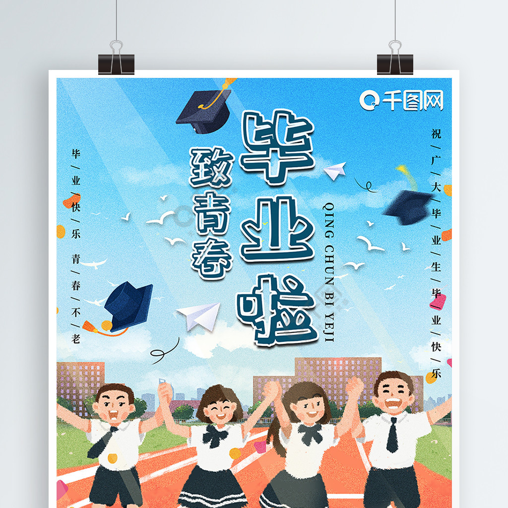 学校毕业致青春校园可爱学生手绘插画海报