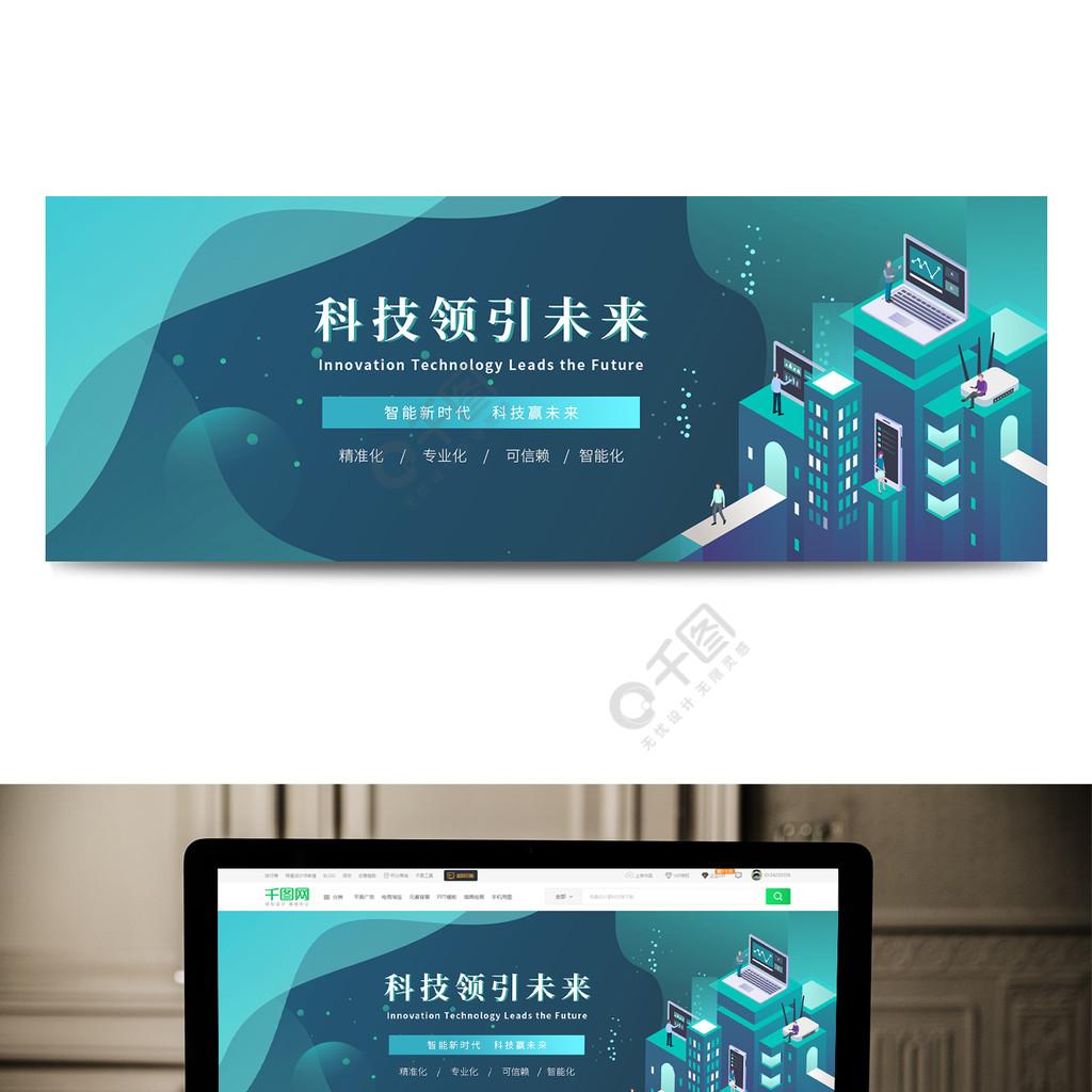 科技企业文化宣传banner