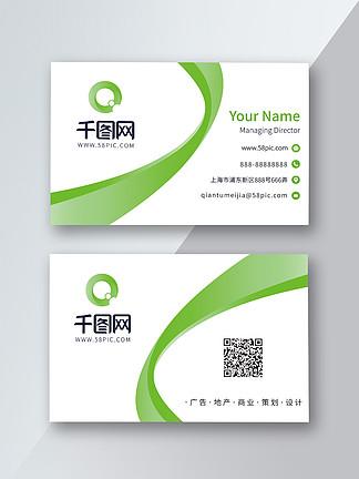 創意綠色線條商務地產名片模板