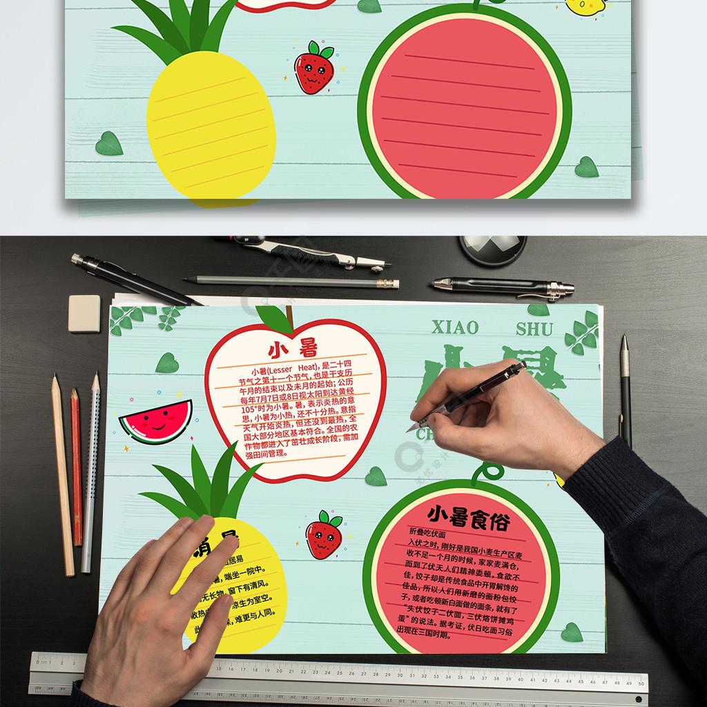 小暑手抄报小清新水果二十四节气小报