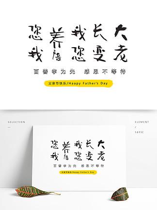 父亲节宣传海报装饰文案排版<i>设</i><i>计</i><i>图</i>