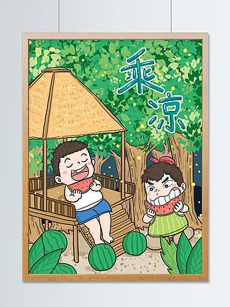 夏天孩子們在樹下乘涼吃西瓜涼快手繪插畫