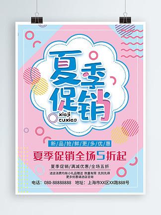 粉蓝孟菲斯简约夏季<i>促</i><i>销</i><i>海</i><i>报</i>