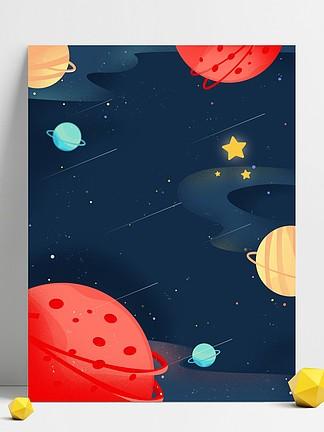 彩绘<i>星</i><i>空</i>宇宙背景设计