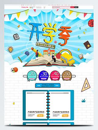 卡通電商促銷開學總動員淘寶首頁促銷模板