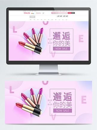 多彩简约清新美妆Banner