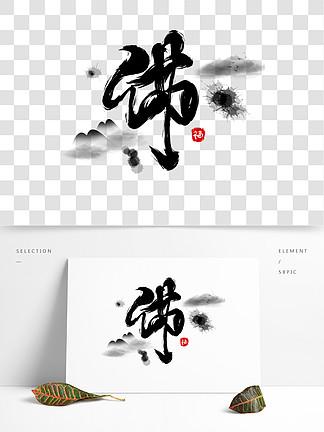 中國風水墨文化佛毛筆字藝術字素材元素圖片