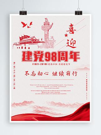 七一<i>建</i>党<i>节</i><i>建</i><i>军</i><i>节</i><i>建</i>国党<i>建</i>海报