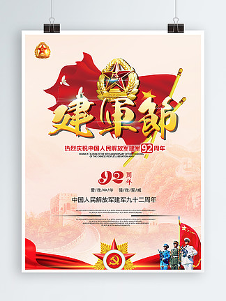 八一<i>建</i><i>军</i><i>节</i>92周年海报