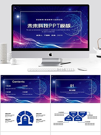 未来科技PPT模板