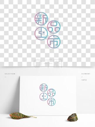 新品上市艺术字体设计
