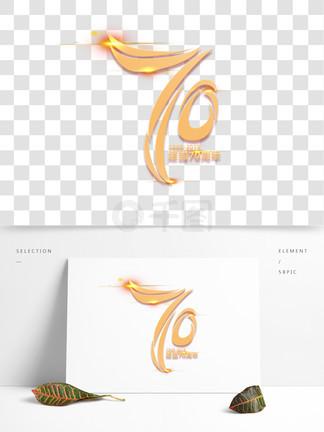建国70周年素材字体元素艺术字