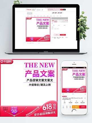 618京东天猫促销主图首图直通车<i>淘</i><i>宝</i><i>素</i><i>材</i>