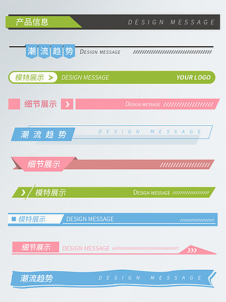 电商<i>淘</i><i>宝</i>详情页导航栏标题分割间隔文字排版