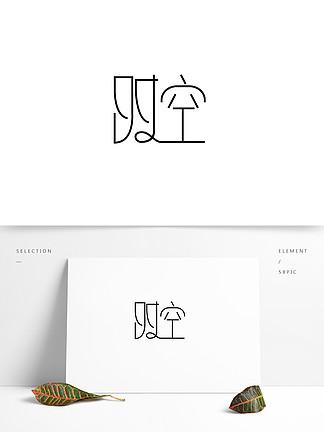 精品藝術字體時空創作