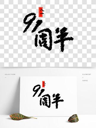 八一建军节91周年手写书法字体海报GIF