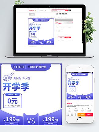 电商天猫<i>开</i><i>学</i><i>季</i>蓝紫色主图直通车<i>学</i>习用品