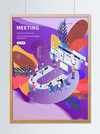 唯美大气紫色渐变商务会议场景2.5D插画