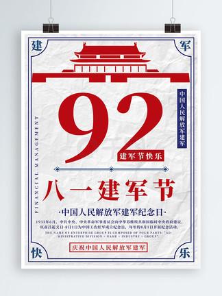 白色简约民国风八一<i>建</i><i>军</i><i>节</i>宣传海报