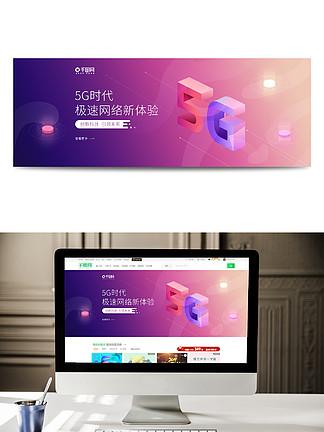 科技风格banner炫彩5G时代网络