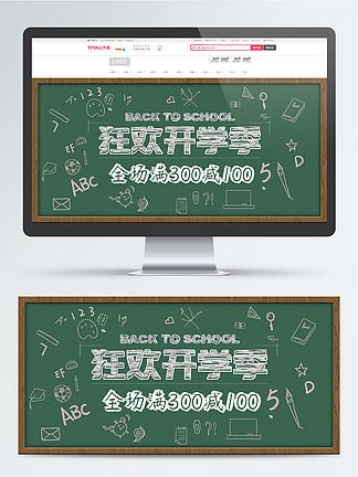 活动促销狂欢<i>开</i><i>学</i><i>季</i>黑板报banner