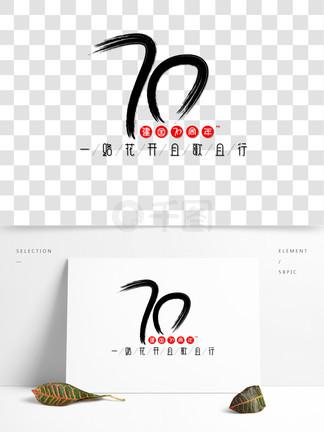 建国70周年简约字体设计