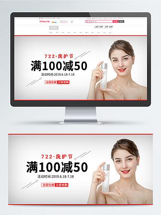 天猫淘宝722洗护节电商海报<i>banner</i>