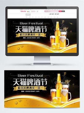 黑色背景炫酷大气天猫啤酒节banner